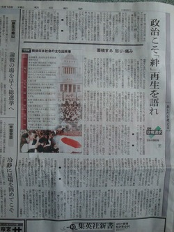 朝日新聞 「絆」