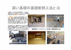 20141203広島で創る冬暖かく夏を涼しく暮らす家 _0001_page002