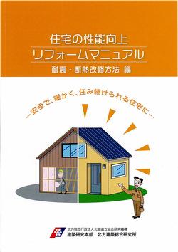 北総研気流止め_page001