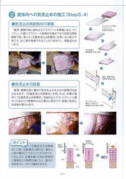 北総研気流止め_page002