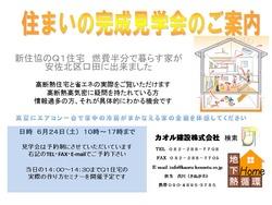 口田の家完成見学会のご案内