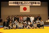 HIROSIMAレスリングクラブ記念写真