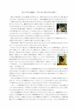 8.3はっちゃん_page001