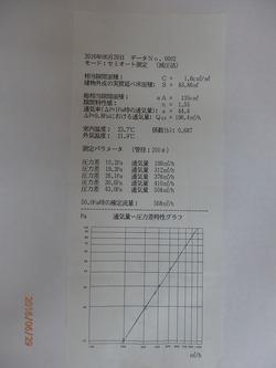P6290075