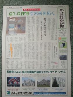 北海道住宅新聞