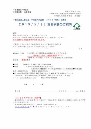 20190523中四国支部案内 (2)