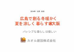 20141203広島で創る冬暖かく夏を涼しく暮らす家 _0001_page001