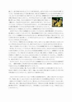 8.3はっちゃん_page002