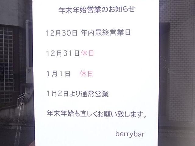berrybar east-祖師谷大蔵店                berrybar east