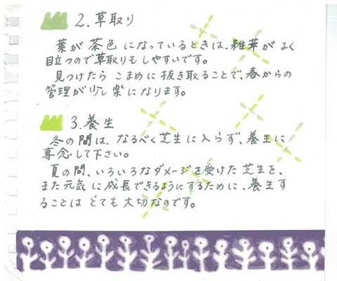 5-kobayashi-e