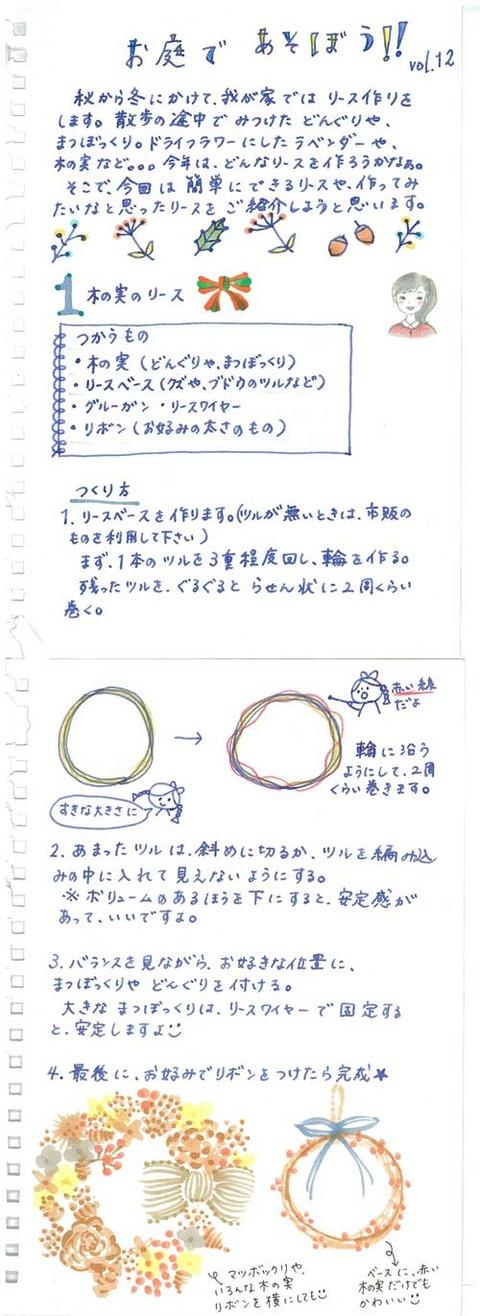 4_kobayashi_1222a