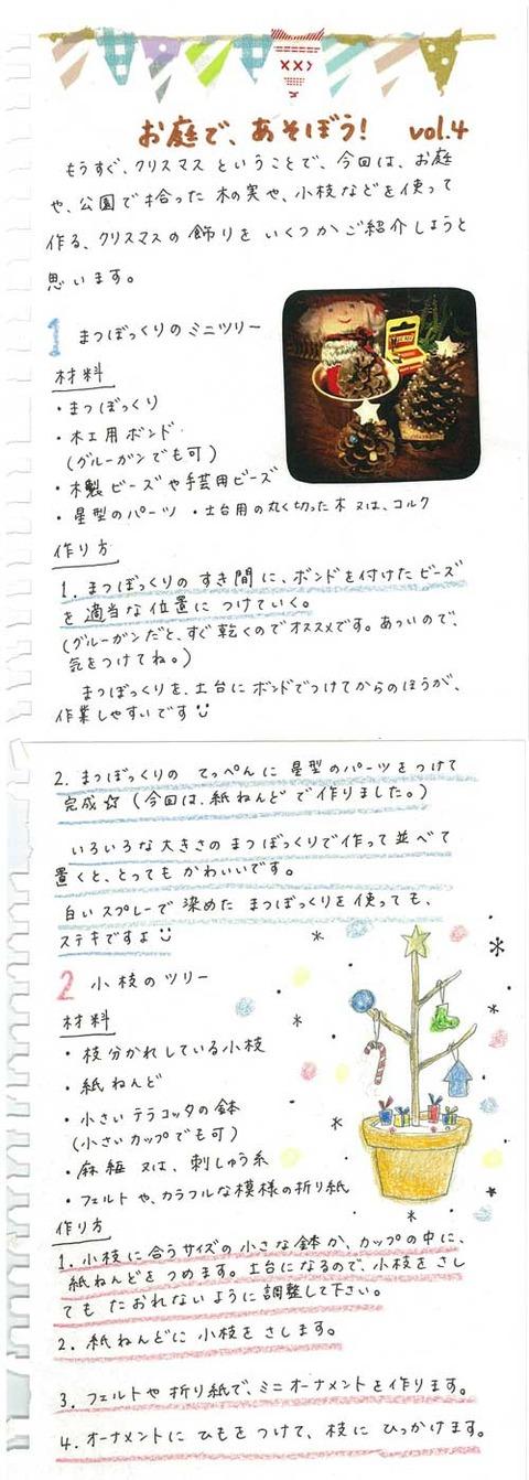 2_kobayashi_1220a