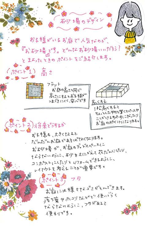 3_tagami_0221