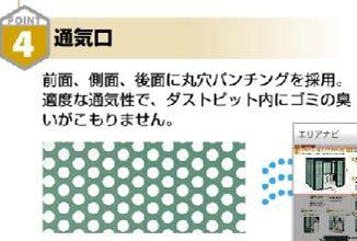 自治会用ダストピット4