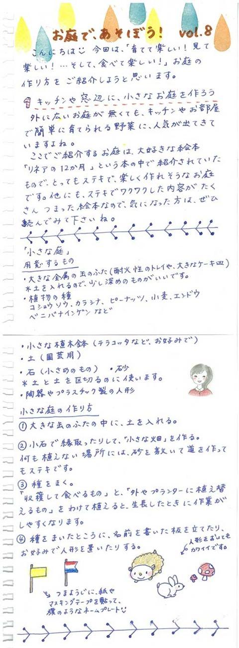 3_kobayashi_0521a