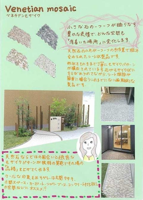 2-kawai_0717
