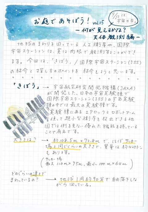 9-kobayashi-0912a
