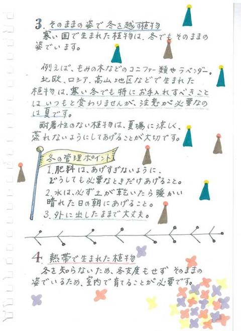 5_koyayashi_1020c