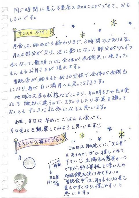 4_kobayashi_1007b