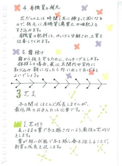 5-kobayashi-d