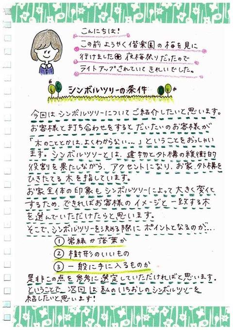 kawakami_0308