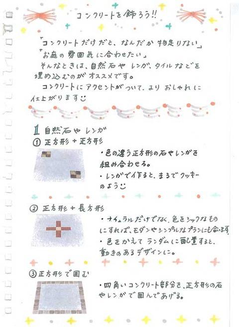 5_koyayashi_0818a