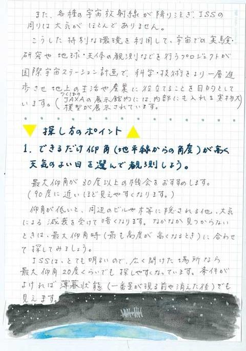 9-kobayashi-0912b