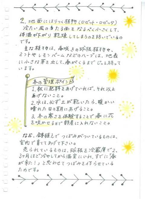 5_koyayashi_1020b