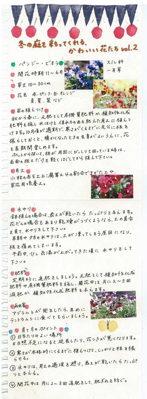 3_kobayashi_0226a
