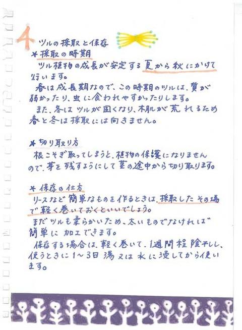 4_kobayashi_1222c