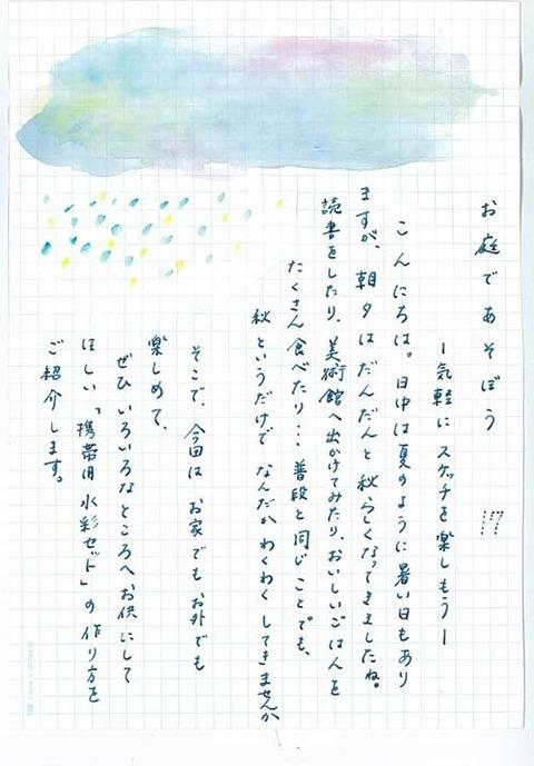 9-kobayashi-0911a