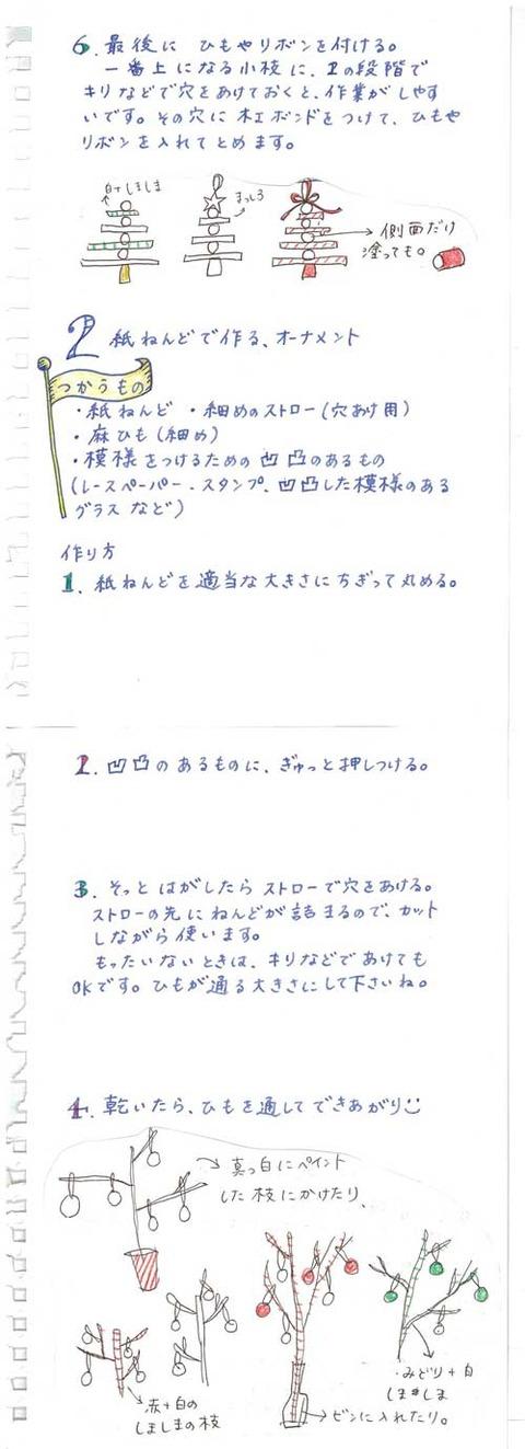 4_kobayashi_1216b