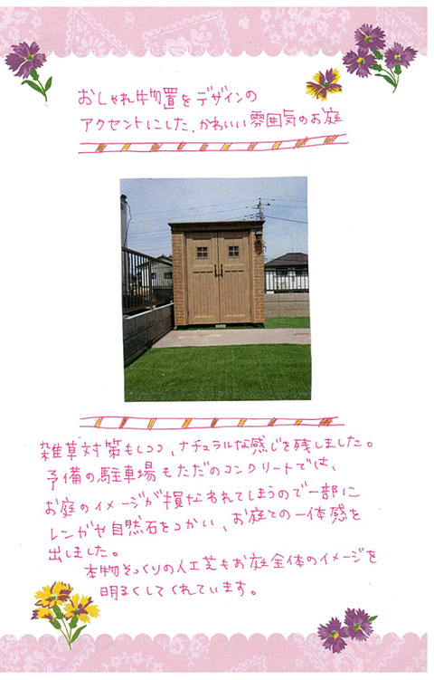 3_tagami_0425-1