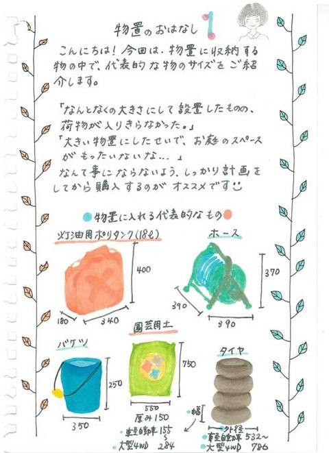 6-kobayashi-0112
