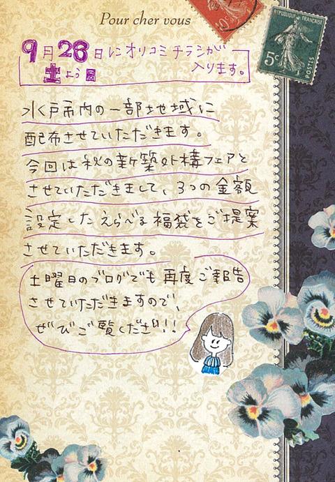3_tagami_0926