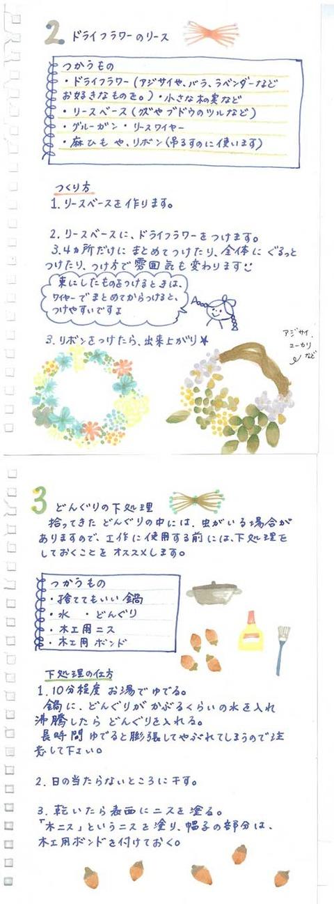 4_kobayashi_1222b