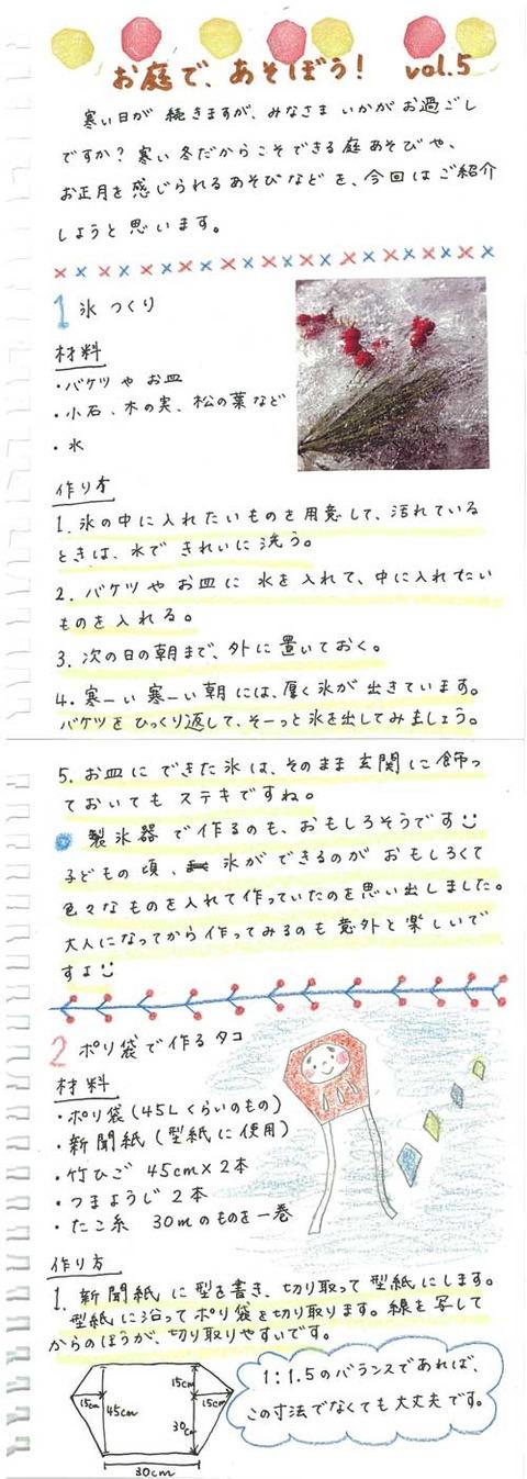 3_kobayashi_0128a