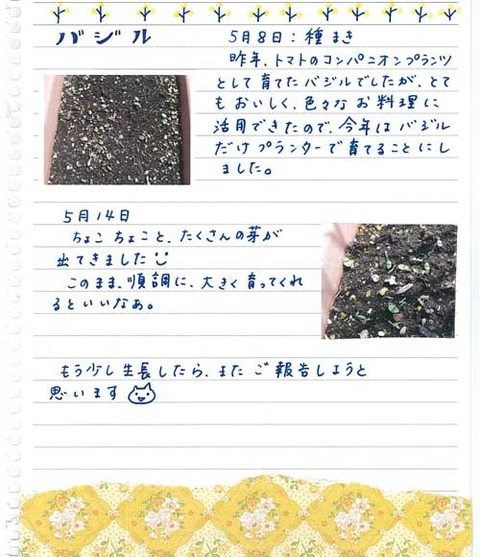 4_kobayashi_0520b