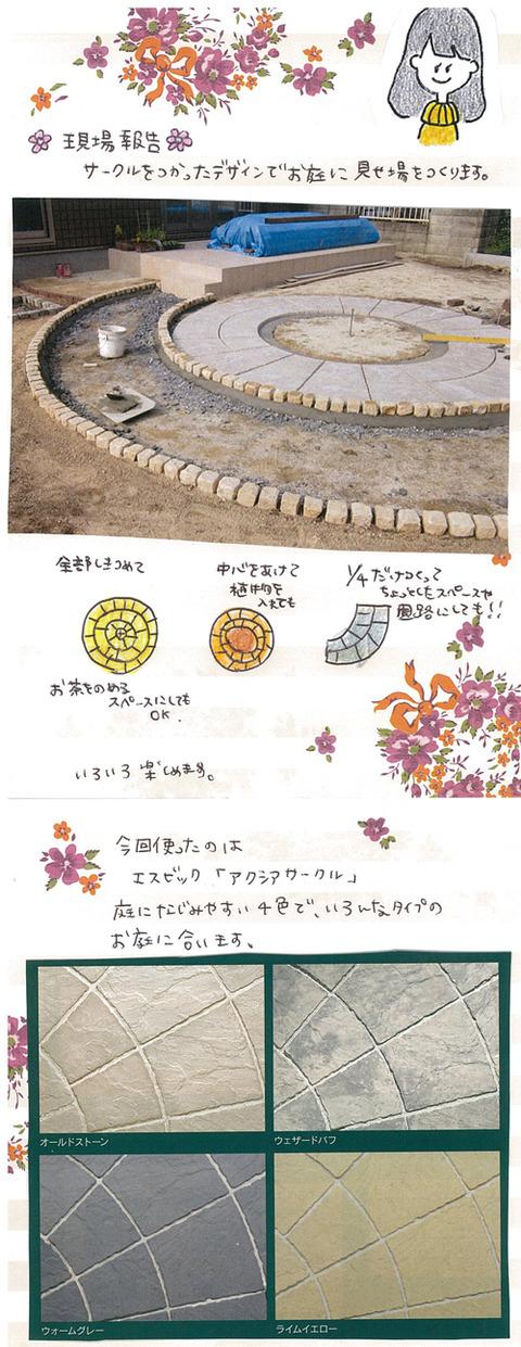 2_tagami_0531