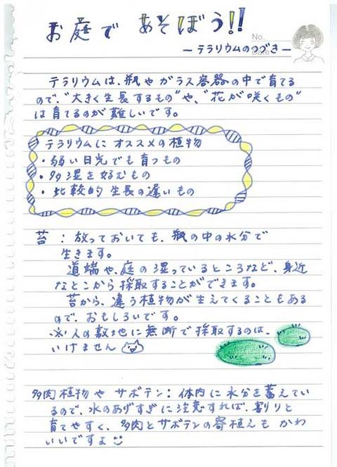 5_koyayashi_0721a