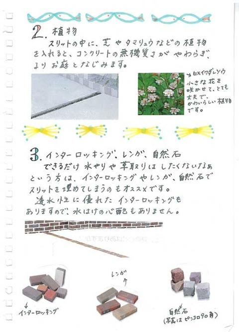 5_koyayashi_0609b