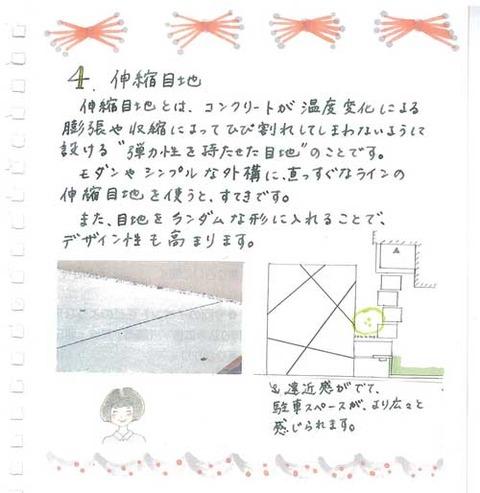 5_koyayashi_0609c