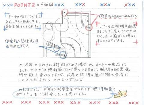 2_koyayashi_0524b