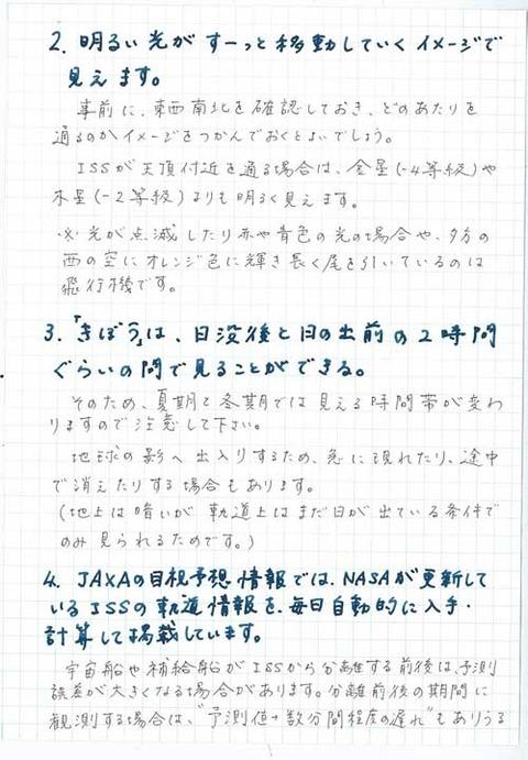 9-kobayashi-0912c