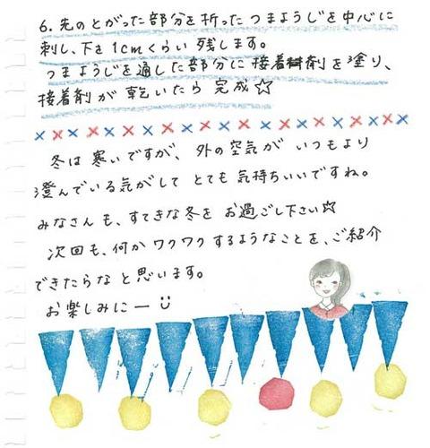 3_kobayashi_0128c