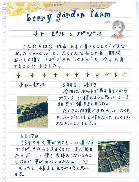 4_kobayashi_0520a