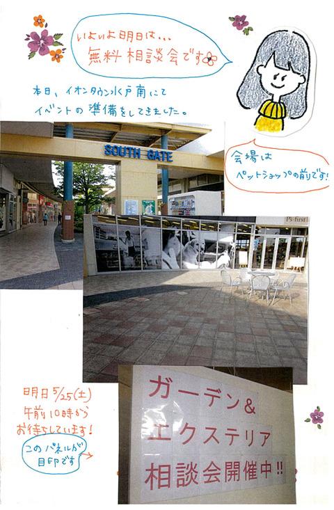 3_tagami_0524