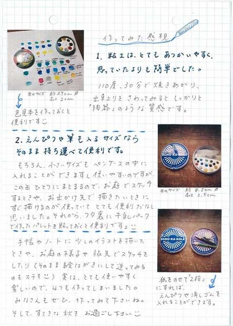 9-kobayashi-0911c