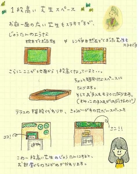 2_tagami_0330