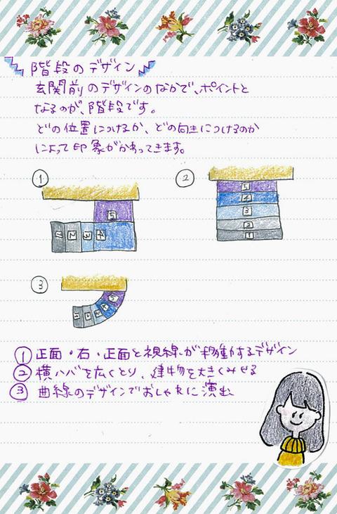 2_tagami_1122
